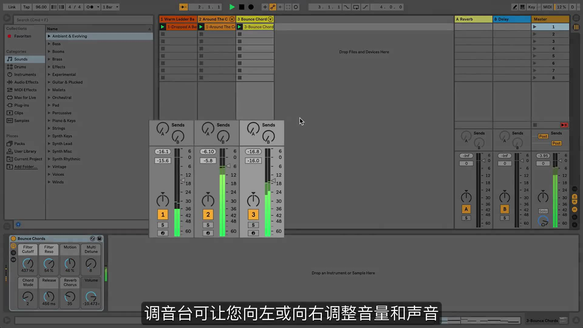 Ableton Live 10: 调⾳台