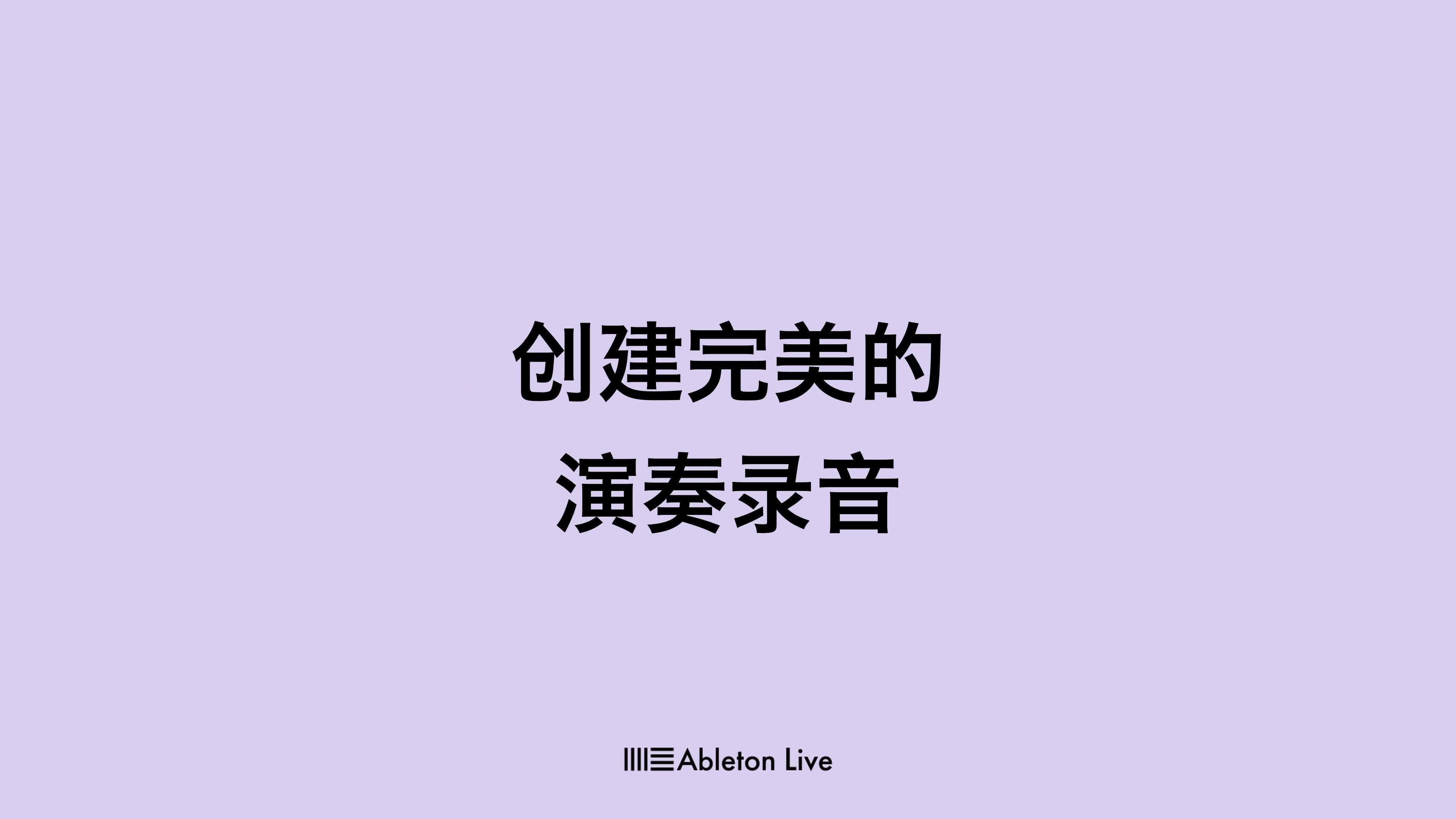 Ableton  Live11-創建完美的演奏錄音