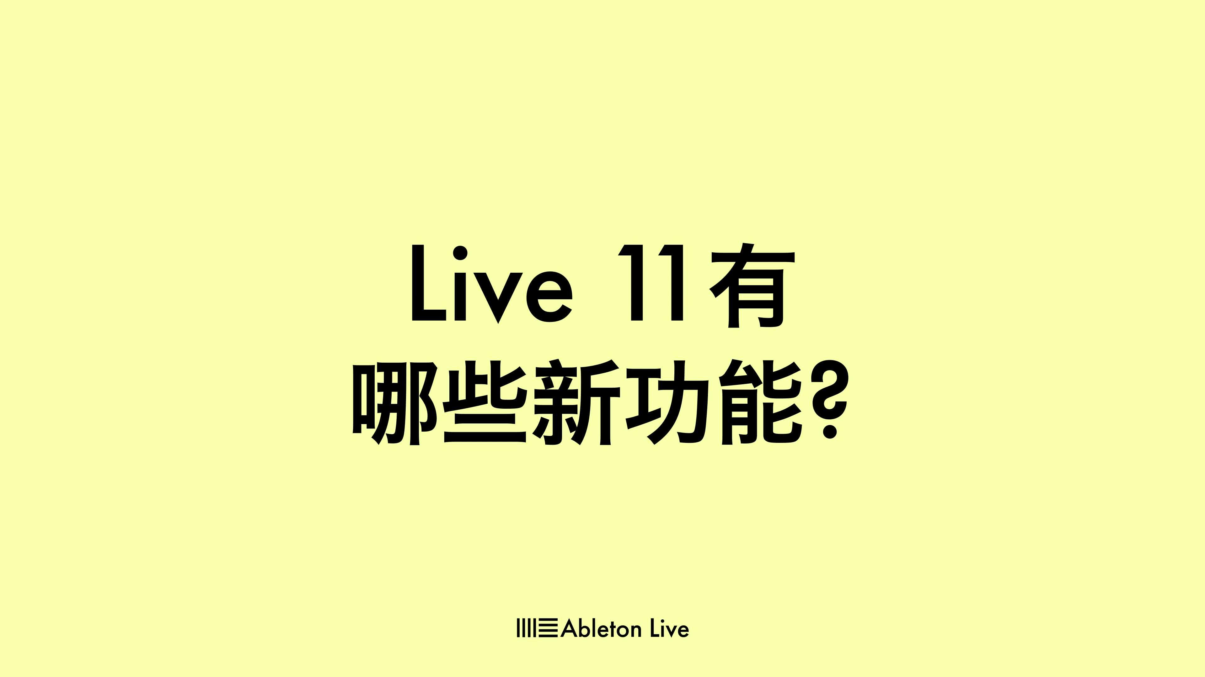 Ableton  Live11-有哪些新功能