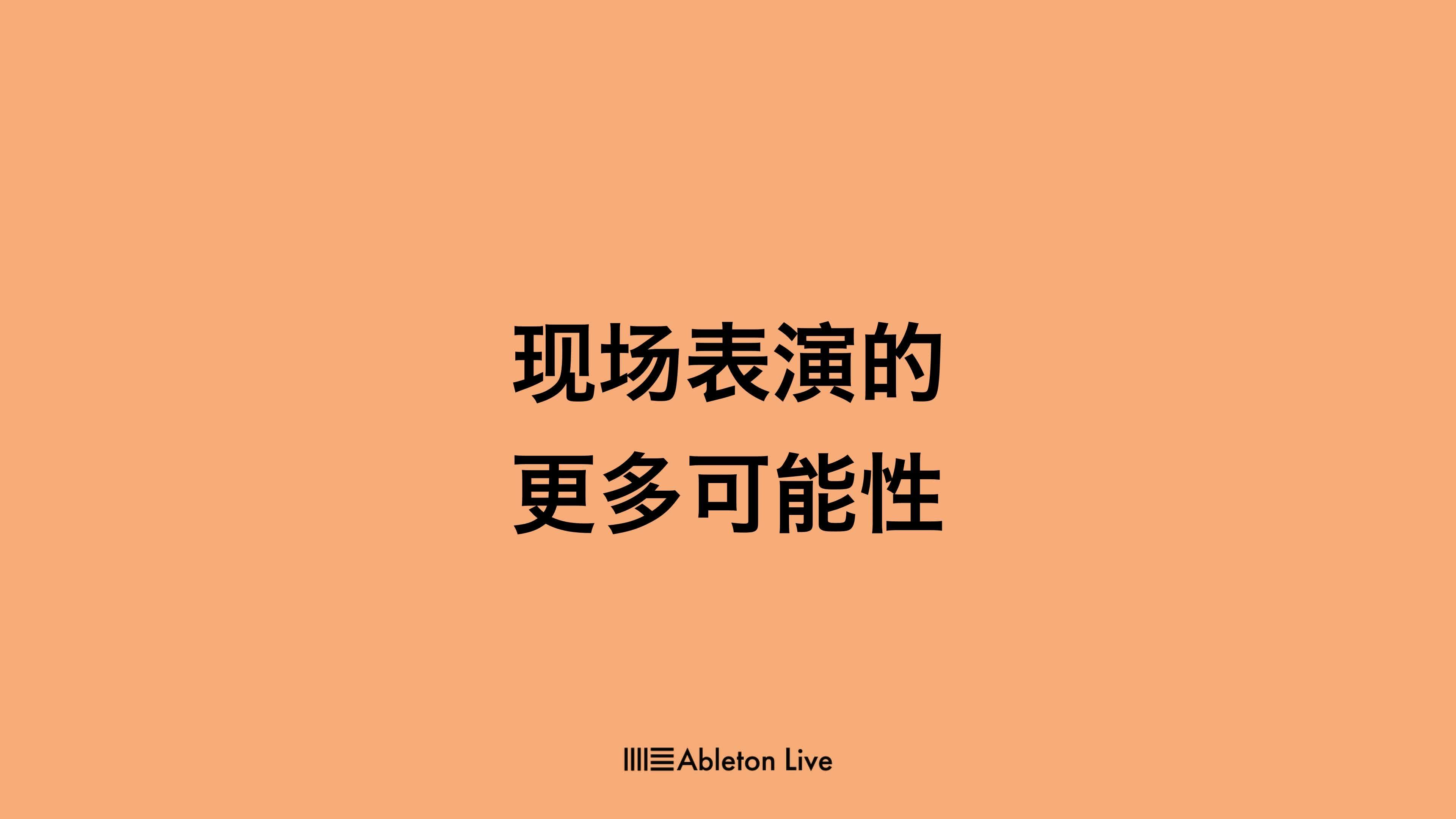 Ableton  Live11-現場表演的更多可能性