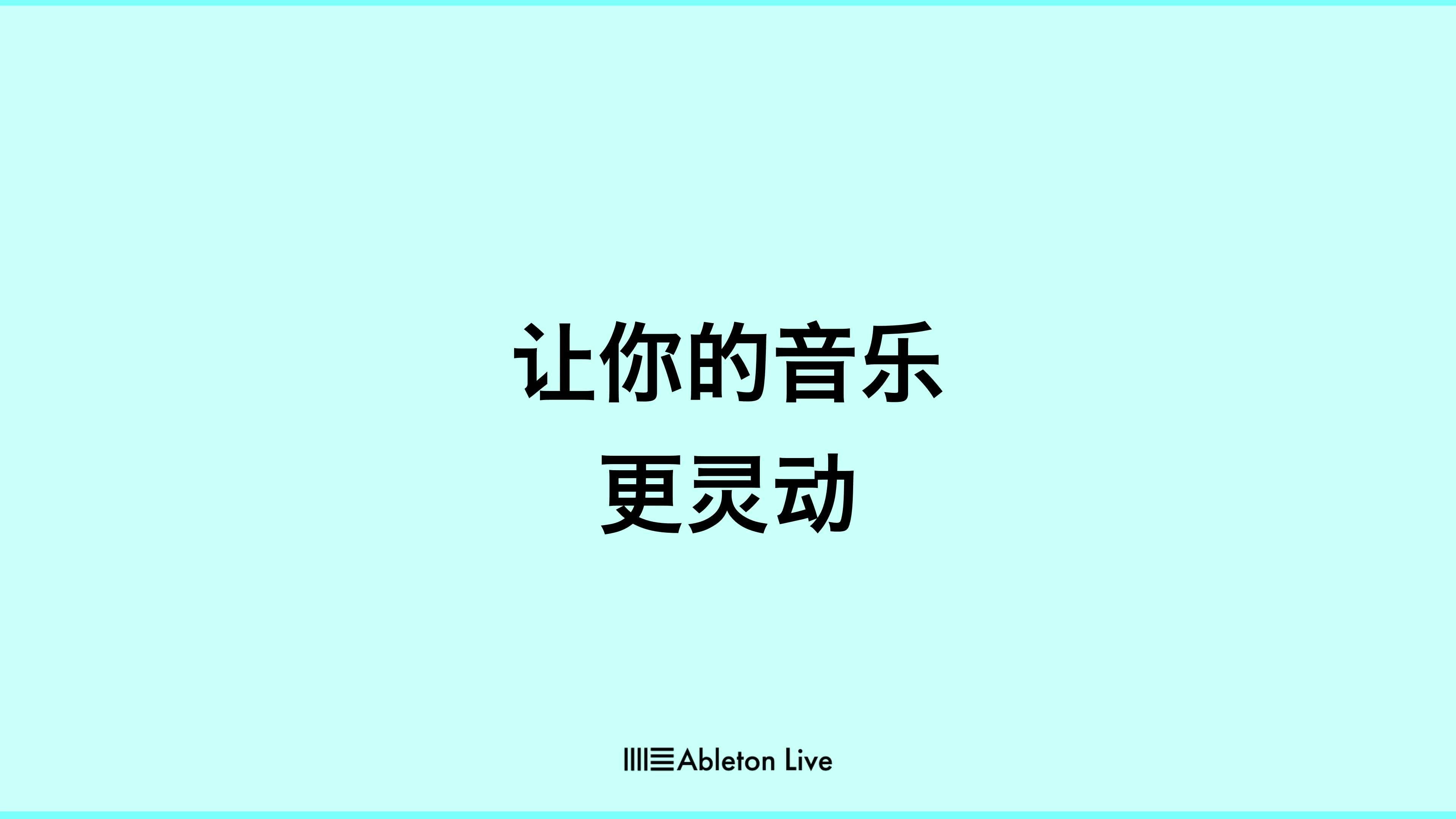 Ableton  Live11-讓你的音樂更靈動