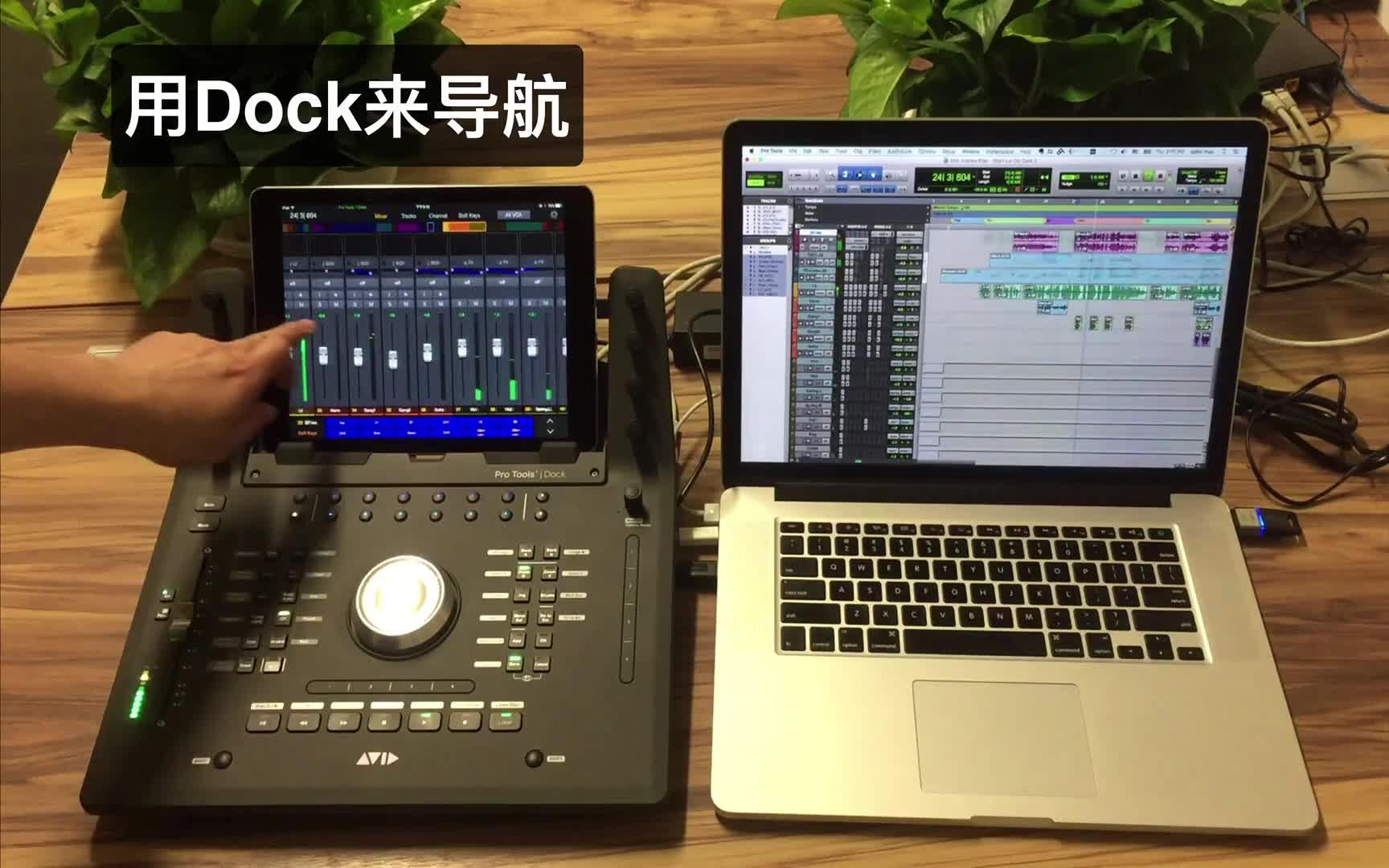 Pro Tools  Dock 上手实用操作演示