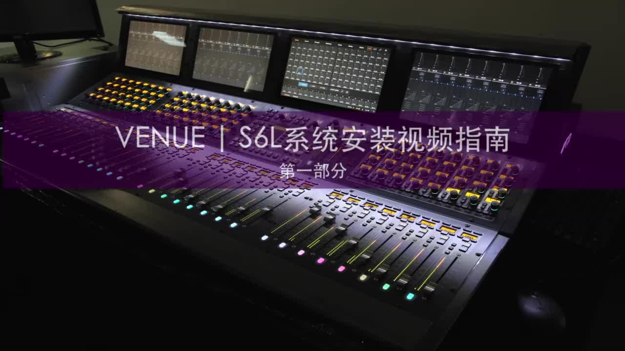 VENUE  S6L 系统安装视频教程 1:开箱+激活