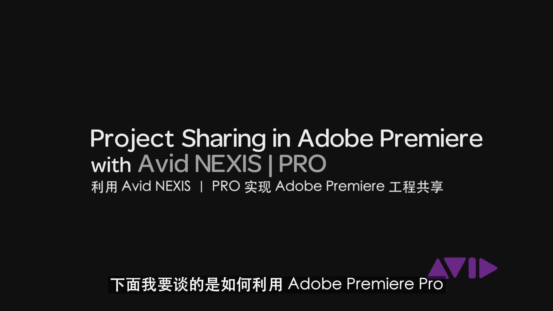 Project Sharing in Adobe Premiere with Avid NEXIS Pro