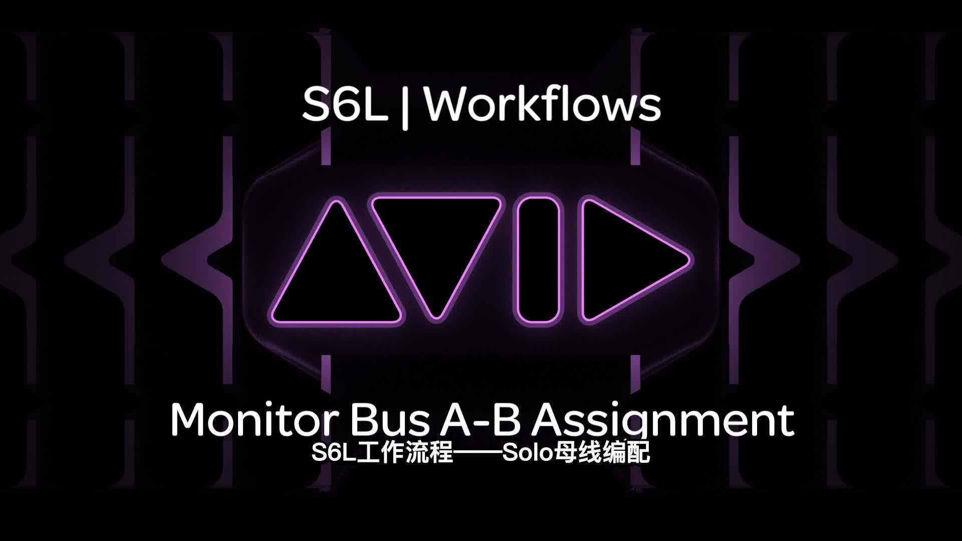 VENUE  S6L 操作流程系列视频9_Solo总线编配