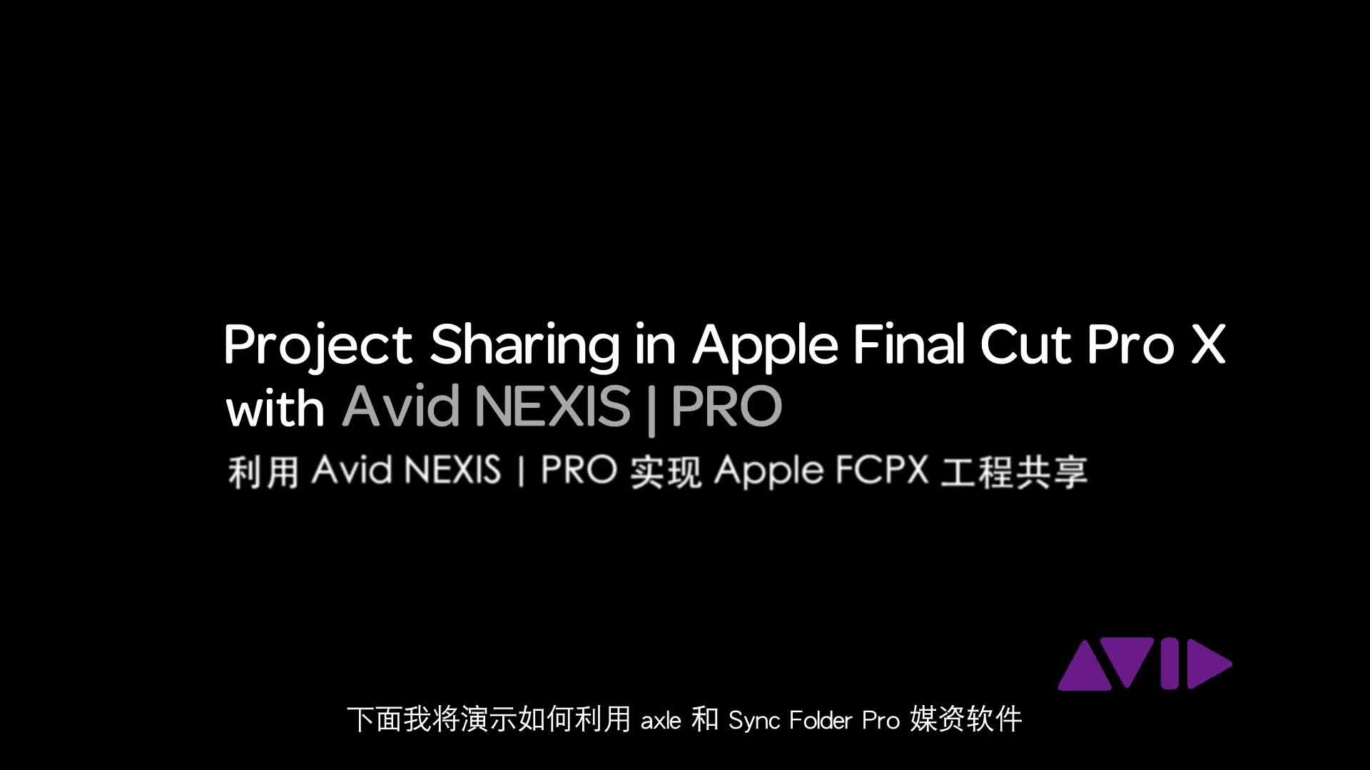 利用NEXIS  PRO实现Apple FCPX工程共享