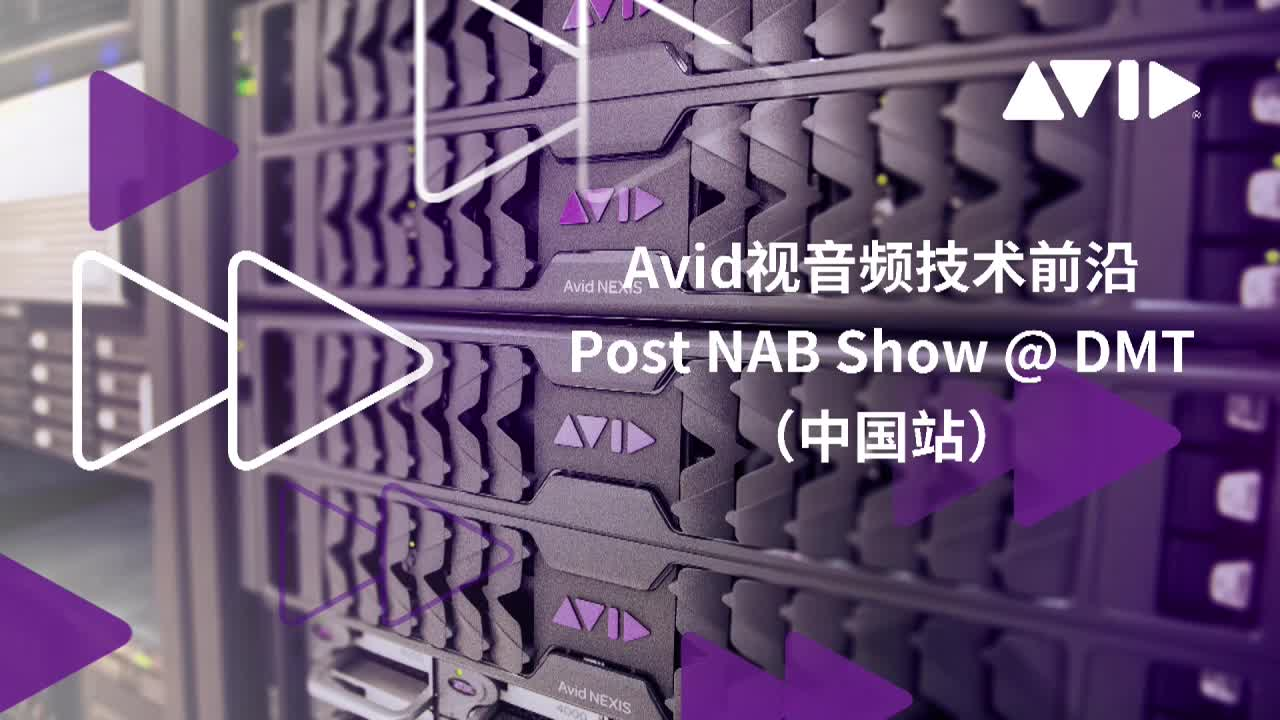 Post NAB (中国站)(三)