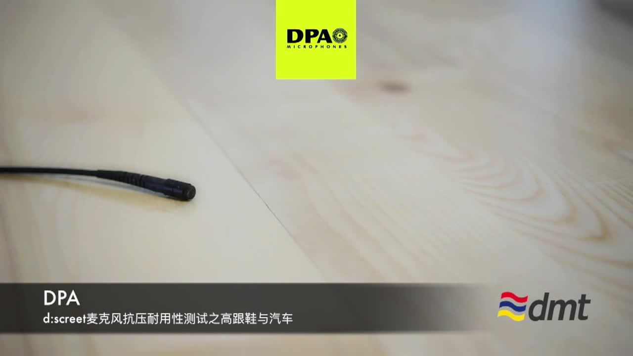 DPA dscreet™ 麦克风抗压耐用性测试