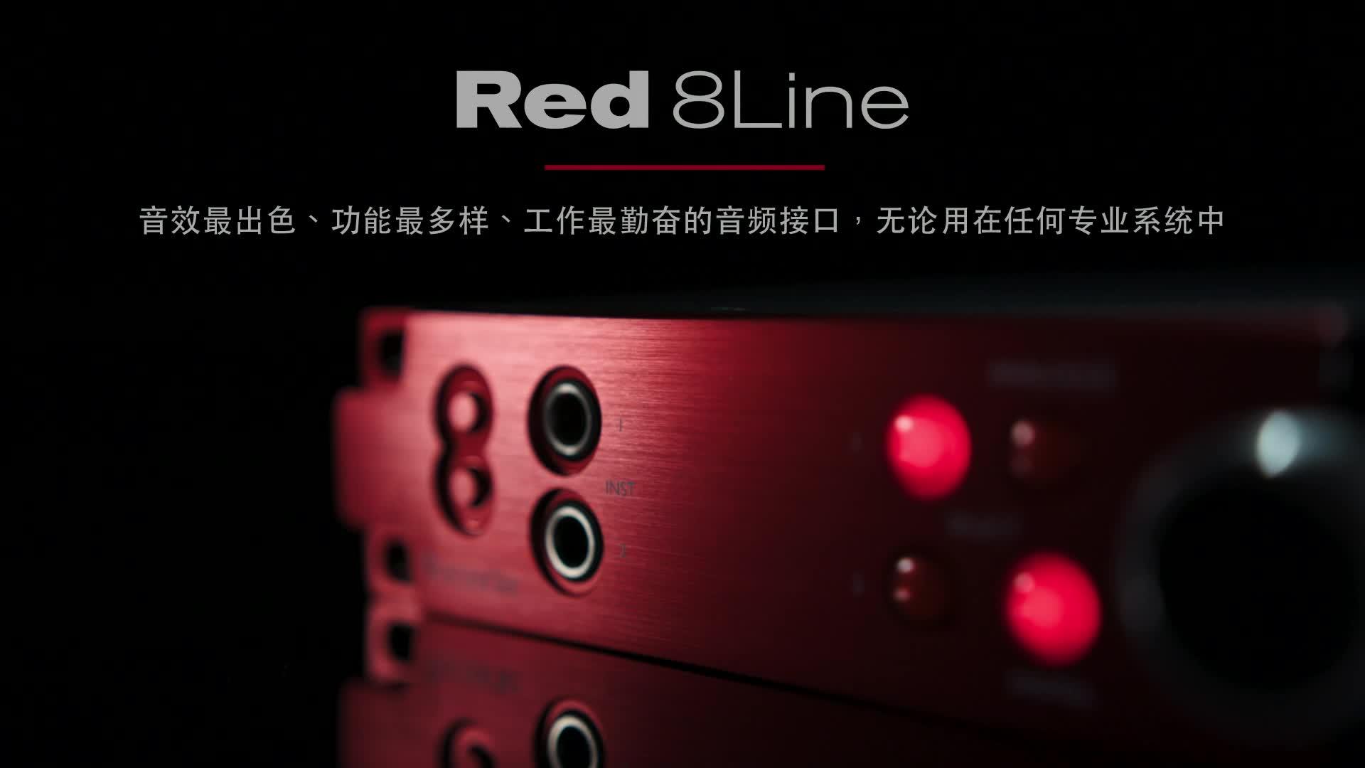 Focusrite Red 8Line