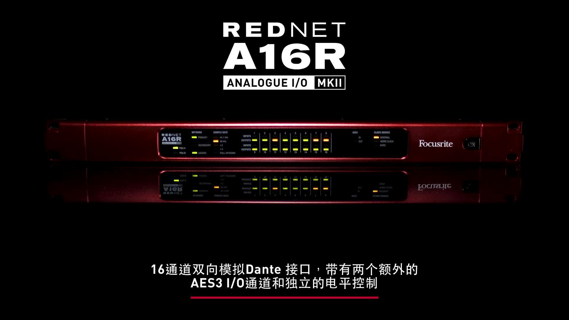 Focusrite RedNet A16RII