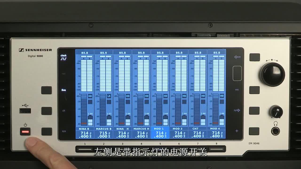 Sennheiser Digital 9000系列接收器面板介紹