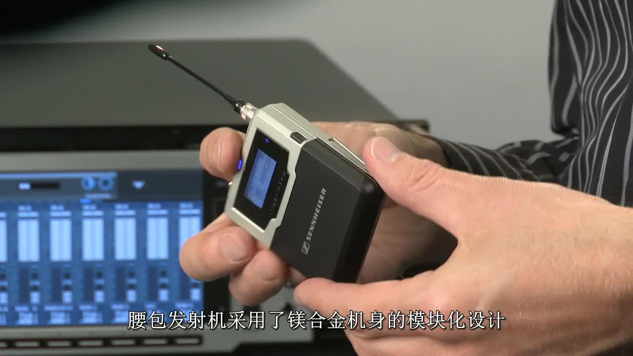 Sennheiser Digital 9000系列腰包接收器介紹