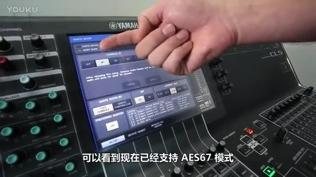 數字調音臺CL-QL V4.1 新特點簡介